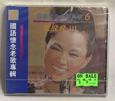 FΩ古樂閣Ω~CD…鳳飛飛…國語懷念老歌專輯6,有真情有活力,全新未拆封