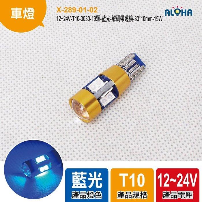 阿囉哈LED大賣場 適用歐系車款【X-289-01-02】12~24V-T10-3030-19顆-藍光-解碼帶透鏡