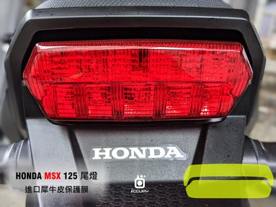 HONDA MSX 125 犀牛皮保護貼系列 - 尾燈