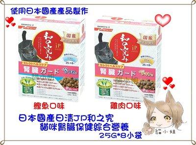 盒損【貓姐姐】日本國產日清JP和之究貓咪腎臟保健-2種口味新上市