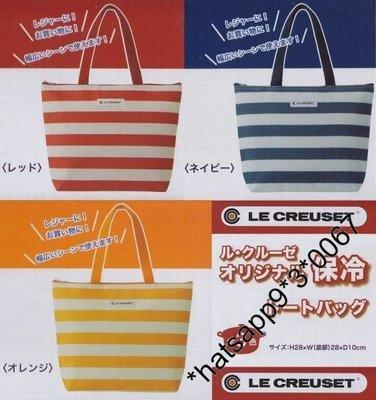Le Creuset  LC x BOSS 日本 可上膊購物袋 環保袋 保溫 保冷 冰袋  1個 有拉鏈 (包平郵) (大-橫間)