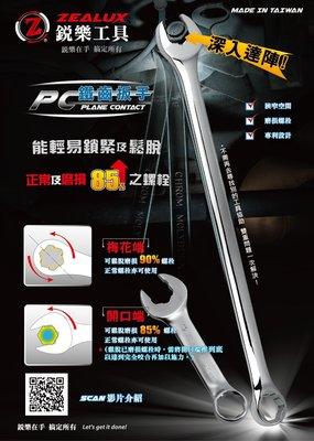 附發票(東北五金)台灣製 Zealux 銳樂工具 頂級鐵齒防滑.板手 梅開板手 六角板手 開口板手(19mm 極短型)