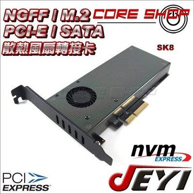 ☆酷銳科技☆JEYI佳翼NGFF(M2/M.2)PCI-E/SATA雙接口轉NVME擴充卡/轉接卡/散熱風扇/SK8
