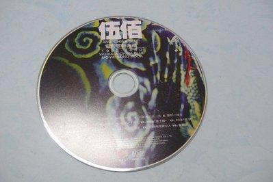 紫色小館78-5--------伍佰-電影歌曲典藏
