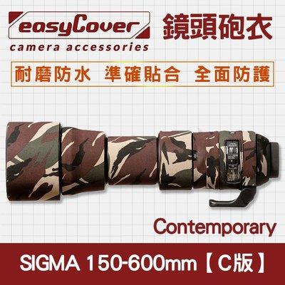 【C】Sigma 150-600mm f/ 5-6.3 OS HSM Contemporary 鏡頭砲衣 EasyCove 台中市