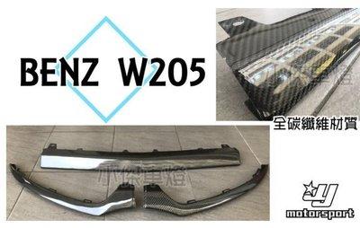 》傑暘國際車身部品《 全新 BENZ W205 C300 AMG 專用CARBON 卡夢 碳纖維 前保桿飾條 三件式