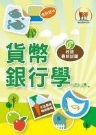 【鼎文公職國考購書館㊣】中華郵政、郵局招考-貨幣銀行學 -T1G07