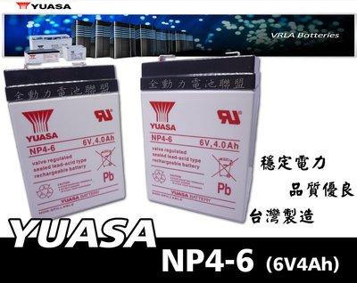 【全動力】YUASA 湯淺 NP4-6 6V4AH 電子磅秤 手電筒 緊急照明 兒童電動車 另有 廣隆 WP4-6