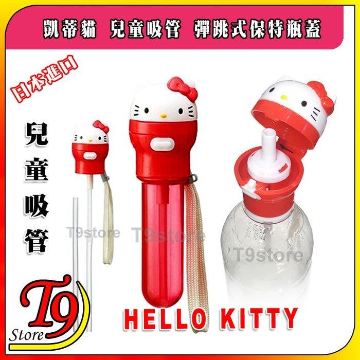 【T9store】日本進口 HelloKitty (凱蒂貓) 兒童吸管 彈跳式寶特瓶蓋吸管