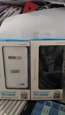 3C-陳姐-TOTOLINK TB10000  超薄快充 行動電源 .......NT$ 380 (含運)