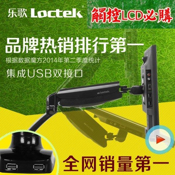 5Cgo【權宇】loctek D5 360度 觸控銀幕/顯示器鋁合金支架 適10~27吋 可任意調整角度 含稅會員扣5%