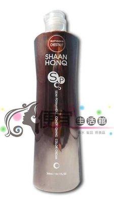 便宜生活館【燙染劑】 SP009栗色護髮霜 300ml 色彩多種顏色鮮豔護髮染-