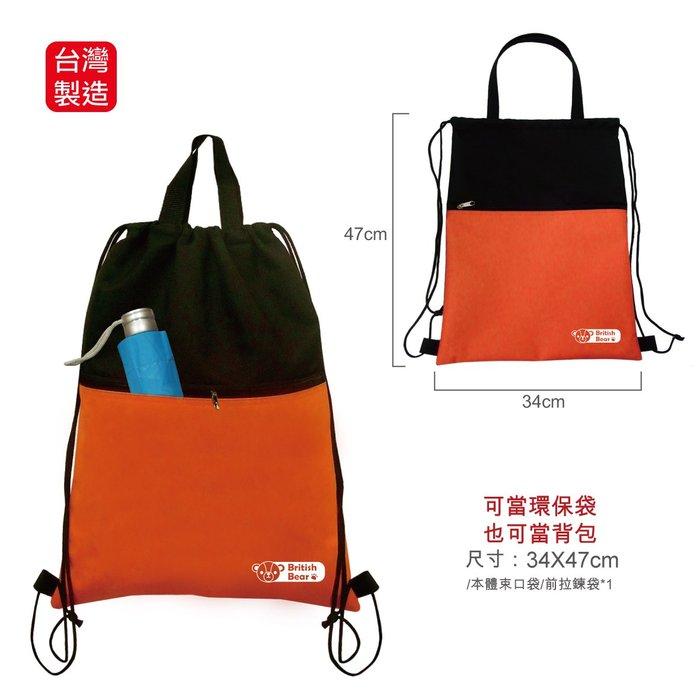 【百百貨】英國熊 束口多用袋包076PP-042E