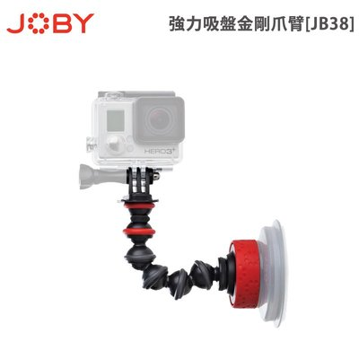 『e電匠倉』JOBY Suction Cup & GorillaPod Arm 〔JB38〕 強力吸盤金剛爪臂