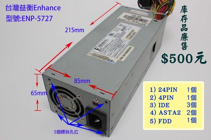 【開心驛站】庫存品~益衡 Enhance ENP-5727 275W 電源供應器