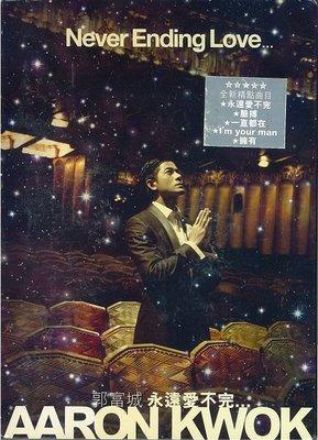 郭富城--永遠愛不完.... -- CD