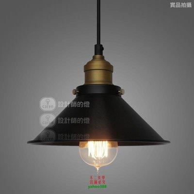 {美學}美式鄉村工業風餐廳復古鐵藝單頭 小黑傘吊燈MX_342