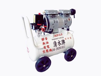 【TAIWAN POWER】清水牌ACP-2.5無油靜音空壓機 省電 氬焊機 切割機 CO2焊機 空壓機 變壓器 發電機