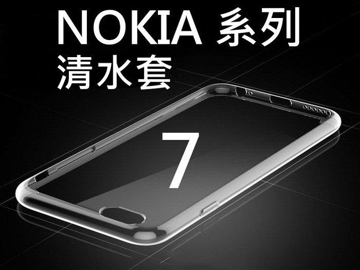 諾基亞 NOKIA 7PLUS 透明保護套 0.3mm 清水套 軟套 保護殼