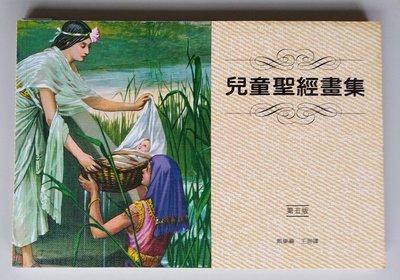 【書香傳富1996】兒童聖經畫集 第五版_戴樂_宜道出版---9成新