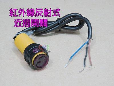 紅外線近接開關5V-NPN-NO.可調距接近開關反射式光電開關感應器非接觸傳感器無觸點