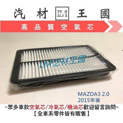 【LM汽材王國】 空氣芯 MAZDA3 2.0 2015年後 空氣心 空氣  濾芯 過濾器 馬自達 雲林縣