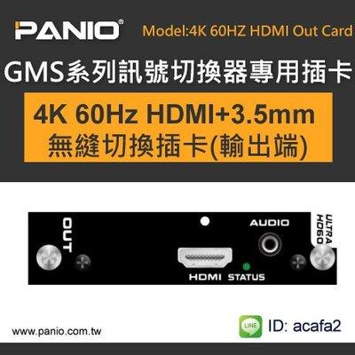 [預購]《✤PANIO國瑭資訊》GMS切換器專用模組插卡-4K 60Hz HDMI輸出