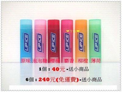 ( 缺貨 ) ❤ㄚ怡小舖❤ 南非 LIP-ICE (原味 泡泡糖 櫻桃 麝香 柳橙 薄荷) 護唇膏4.9g