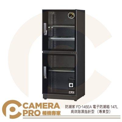◎相機專家◎ 防潮家 FD-145EA 電子防潮箱 147L 高效除濕 指針型 防潮櫃 5年保固 台灣製造 公司貨