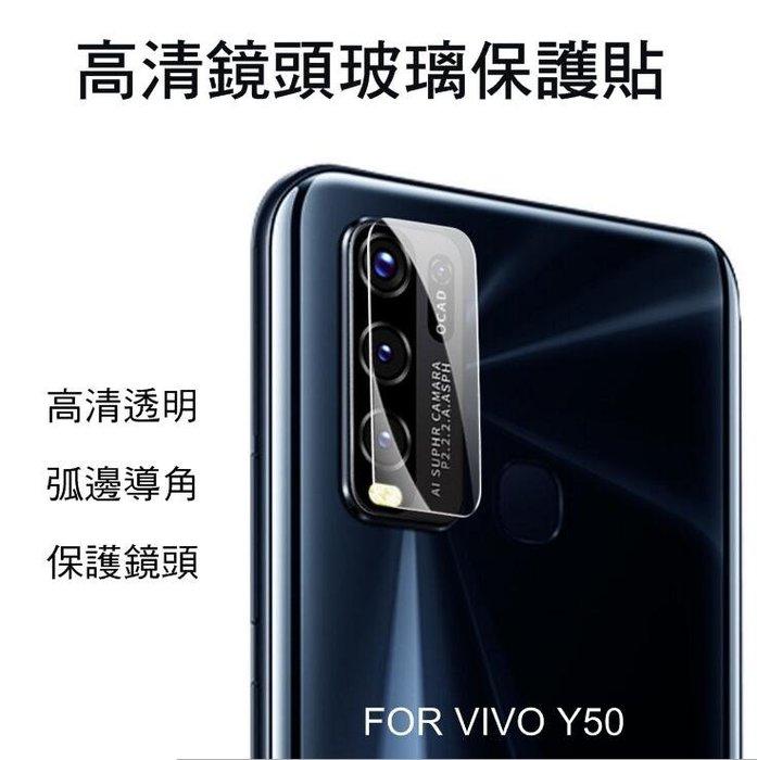 *Phone寶*VIVO Y50 / V17 鏡頭玻璃貼 鏡頭貼 保護貼 硬度9H