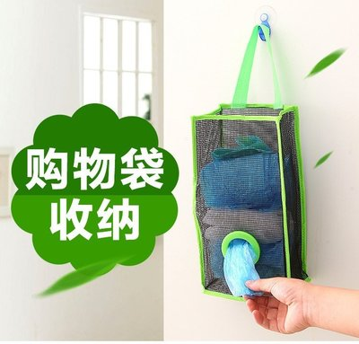 透氣 網格廚房 垃圾袋收納袋 塑膠袋收納袋 儲物袋 環保購物袋 抽取袋
