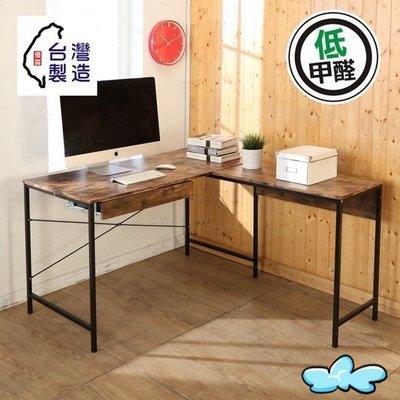 低甲醛防潑水L型附抽屜工作桌 電腦桌 書桌 辦公桌 【馥葉-百】型號DE080-DR