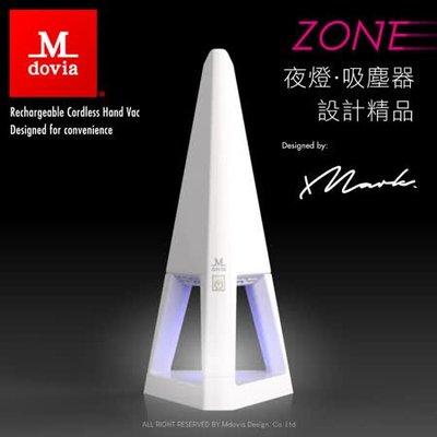 Mdovia ZONE 時尚設計精品 夜燈吸塵器(晶透白) 取代DIRT DEVIL KONE
