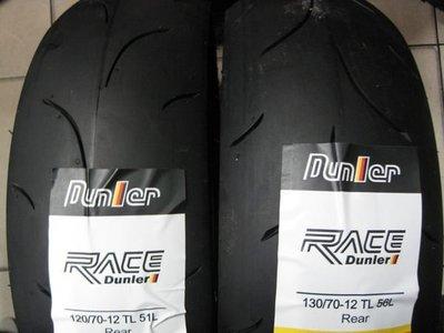 【崇明輪胎館】DUNLER MT601 12吋 熱融胎 機車輪胎 110/70-12 1600元 類BT601胎紋!!