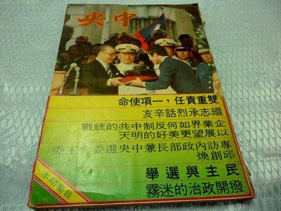 紅色小館S2~中央月刊(第14卷.第1期)_民國70年_邱創煥