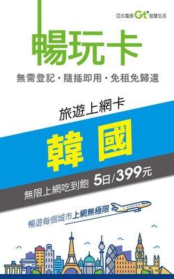 韓國5日無限上網吃到飽 亞太暢玩卡 旅遊上網卡