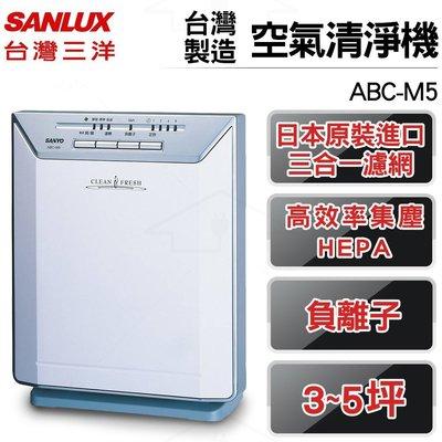SANLUX台灣三洋 空氣清淨機ABC...
