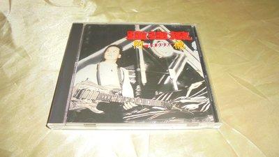 阿德 ARDOR *** 強強滾 ***二手CD (標多少賣多少) T058