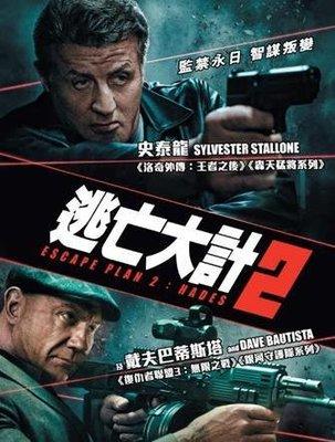毛毛小舖--藍光BD 鋼鐵墳墓2 香港版(中文字幕) Escape Plan 2: Hades 席維斯史特龍