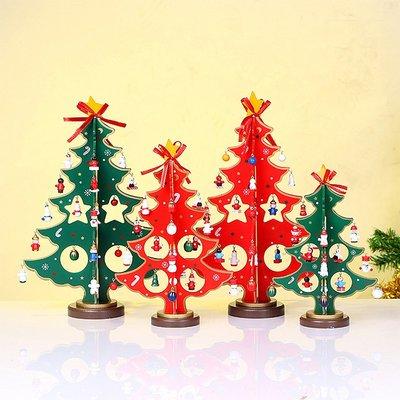 聖誕節裝飾品木質閃粉聖誕樹擺件立體聖誕樹桌面平安夜兒童禮物