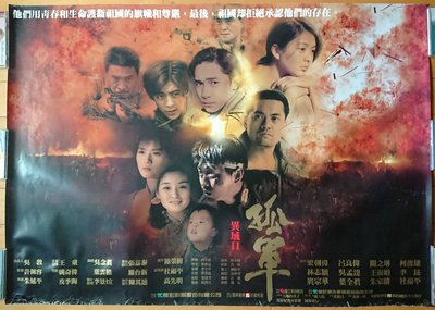 異域2: 孤軍- 林志穎、吳孟達、梁朝偉、王淑娟、關之琳、呂良偉 - 台灣原版電影海報(1993年大張)