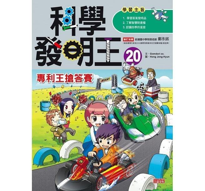 ☆天才老爸☆→【三采文化】科學發明王20:專利王搶答賽
