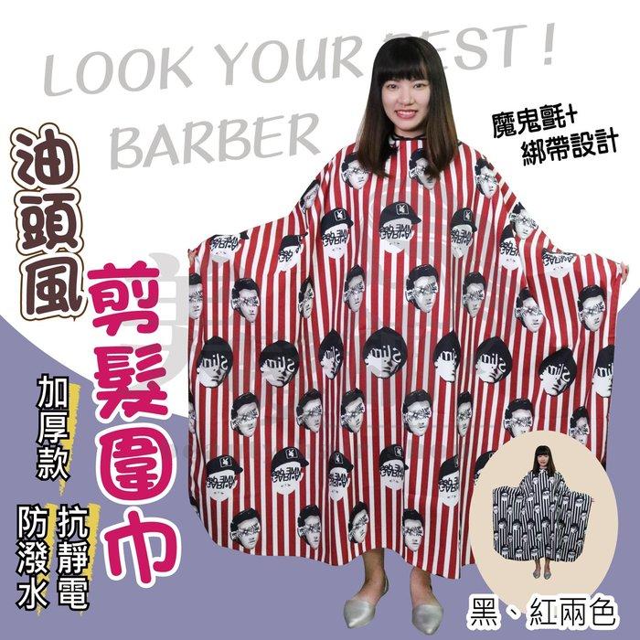 【美髮舖】barber 油頭風剪髮圍巾-加厚款 抗靜電 防潑水 不黏髮 剪吹燙染漂 美髮師 設計師 沙龍 油頭 電推
