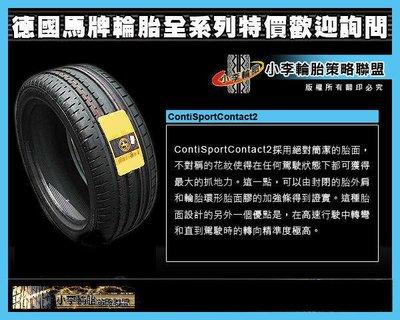【小李輪胎】Continental德國馬牌CSC2 255-35-20 265-45-20 275-30-20 265-40-21歡迎詢問