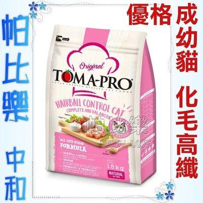 ◇帕比樂◇(贈1.5kg)優格貓飼料添加藜麥-成幼貓雞肉加米 7KG優格中包