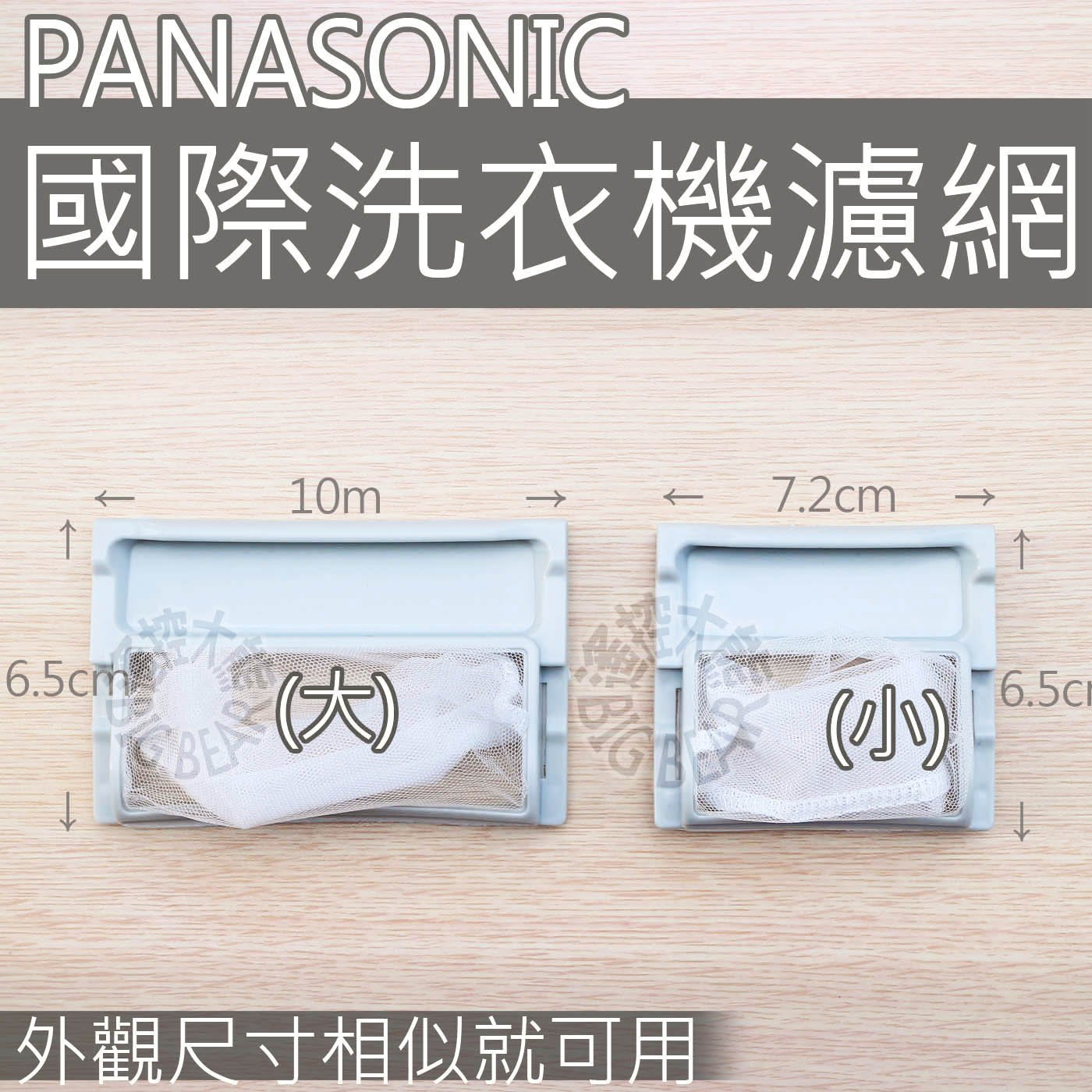 【2個郵寄$100】PANASONIC 國際洗衣機濾網棉絮過濾網過濾網 國際牌 雙槽洗衣機 濾網
