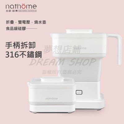 全新nathome北歐歐慕NSH0805方形折疊水壺 316不鏽鋼旅行電熱水壺 出差便攜式燒水壺 110~240V雙電壓