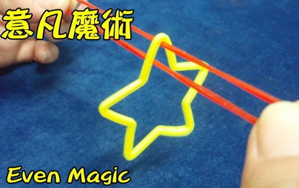 【意凡魔術小舖】 劉謙 Cyril橡皮筋狂人手銬+把妹專用星星願望 星星橡皮筋星型橡皮筋魔術