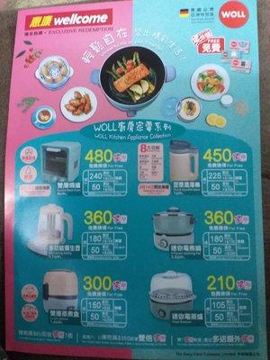惠康印花woll廚房家電系列10O個150元即日可交收