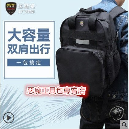 【惡魔工具包專賣店】 法斯特地質勘探雙肩背包
